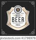 Classic vintage frame for beer labels banner 41796976
