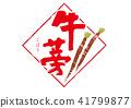 牛蒡 书法作品 五角星 41799877