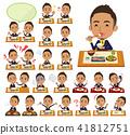 Short hair businessman black_Meal 41812751
