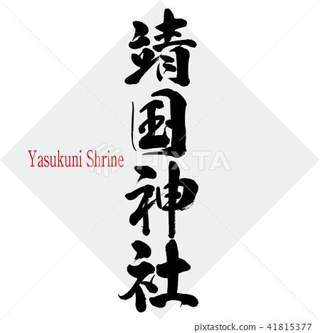 Yasukuni Shrine · Yasukuni Shrine (brush character · handwritten) 41815377