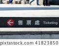 鶯歌陶瓷博物館 台湾台北観光スポット鶯歌陶磁器博物館 Yingge Ceramics Museum 41823850