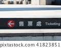 風景 世界風景 台灣 41823851