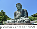 鎌倉的大佛 41826593
