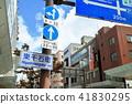 가고시마 현 가고시마시 東千石 도시의 거리 풍경 41830295