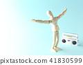 无线电体操 41830599
