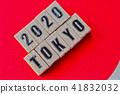 일장기 2020 년 41832032