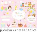 生日 生日派对 粉红 41837121