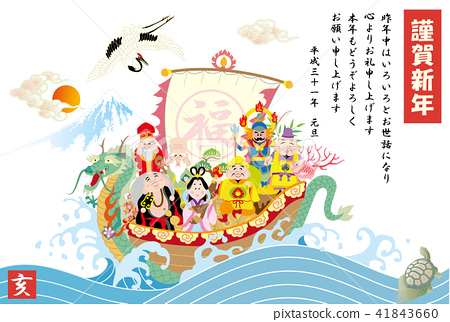 2019年新年賀卡七福神Fukunami Treasury Ship 41843660