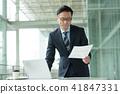 中間商人企業圖像 41847331