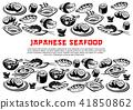 japanese seafood sushi 41850862