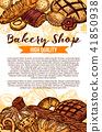 bread, bakery, shop 41850938