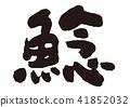 鯰魚毛筆字 41852032