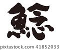 鯰魚毛筆字 41852033