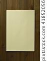 스케치북 41852056