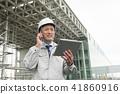商人建造場所室外建築企業圖像 41860916