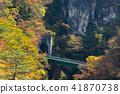 Naruko Gorge Miyagi Tohoku Japan 41870738