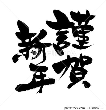 手写笔刷字符素材[新年快乐] 2021年新年矢量透明插图字符[Kaji] 41888788