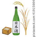 Sake and ear rice 41915664