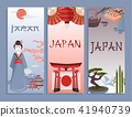 japanese symbols poster 41940739