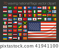 70 waving national flags vector clipart 41941100