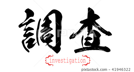 Calligraphy word of Investigation  41946322