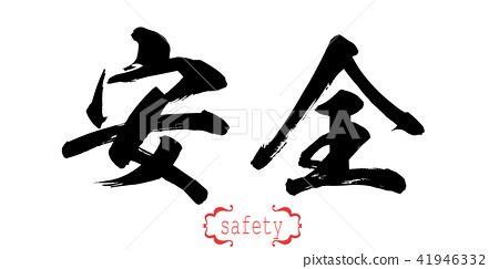 Calligraphy word of safety in white background 41946332