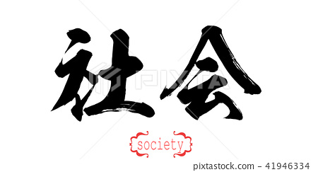 Calligraphy word of society in white background 41946334