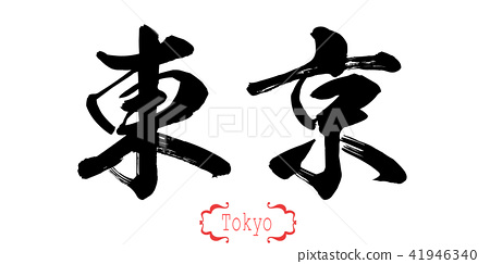 Calligraphy word of Tokyo in white background 41946340