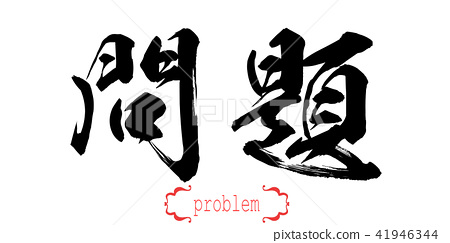 Calligraphy word of problem in white background 41946344