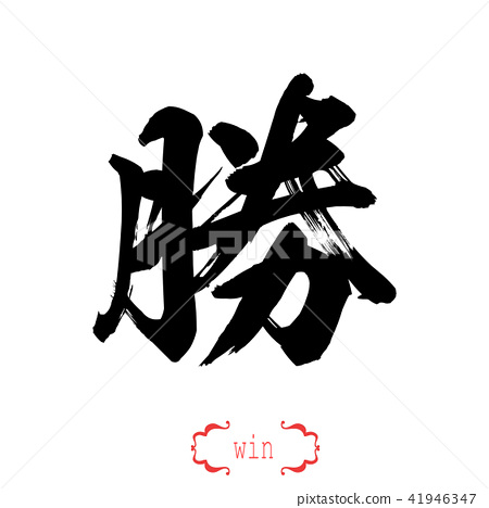 Calligraphy word of win in white background 41946347