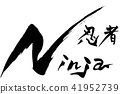พู่กันนินจาตัวละครนินจา 41952739