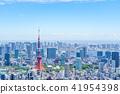 [Tokyo] City landscape 41954398