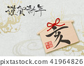 New Year cards 2019 41964826