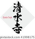 清水寺·清水寺(刷字符·手寫) 41998175