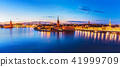 Evening panorama of Stockholm, Sweden 41999709