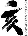 """""""Oi""""十二生肖簽署新年賀卡人物設計素材 42036659"""