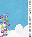 여름 하늘 뭉게 구름 나팔꽃 (종이의 감촉) 42054265