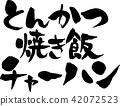 Tonkatsu, grilled rice, fried rice 42072523