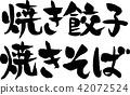 Grilled dumplings, fried noodles 42072524
