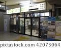 JR 동일본, 동일본 여객 철도, 간판 42073064