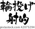 일본의, 일본풍, 일본식 42073294