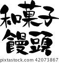 ขนมญี่ปุ่นหัวขนมปัง 42073867