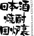 일본 술, 소주, 난로 42074677