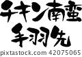 日本風格 日式風格 日式 42075065
