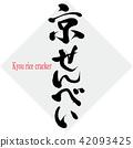 Kyou rice cracker (brush / handwritten) 42093425