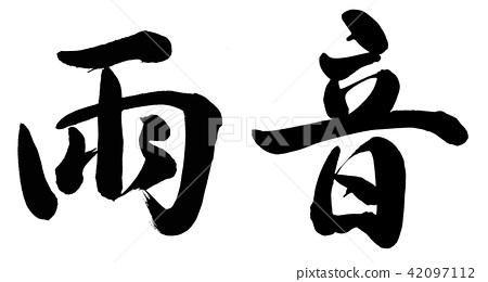rain sound - Stock Illustration [42097112] - PIXTA