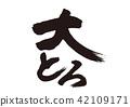 大拉丝字母 42109171