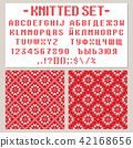 A knitted vector alphabet. Latin and cyrillic letters, numbers, punctuations isolated on white 42168656