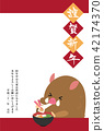 new year's card, twelfth sign of the chinese zodiac, boar 42174370