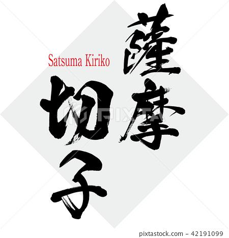 Satsuma Kiriko·Satsuma Kiriko(刷字符·手寫) 42191099